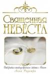 Священная невеста