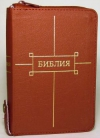 """БИБЛИЯ : 120х165 мм, гибкий кожаный переплет (бордовый) на молнии с фикс. кнопкой, """"золотой"""" обрез, две закладки, с индексами для поиска библейских книг. БОРДОВЫЙ"""