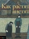 Как растят аистят (The Growing Storks)