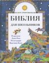 Нарния Иллюстрированная Библия для школьников