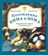 Похождения Бима и Бома