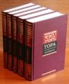 Пять книг Торы с комментариями