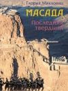 Масада: Последняя твердыня (Masada: The Last Fortress by Gloria D. Miklowitz)