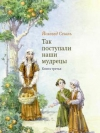 Так поступали наши мудрецы (три тома) (Our Sages Showed the Way (3 Volumes))