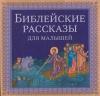 Библейские рассказы для малышей
