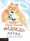 Медведь Летал (A bear went flying)