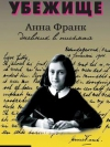 Убежище. Дневник в письмах (Anne Frank Diary and Letters)