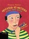 Мечтатель из местечка история Марка Шагала (Dreamer from the Village: The Story of Marc Chagall)