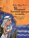 Нахшон, который боялся плавать (Nachshon, Who Was Afraid to Swim: A Passover Story)