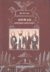 Еврейская народная литература