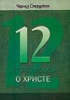 12 проповедей о Христе