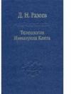 Телеология Иммануила Канта